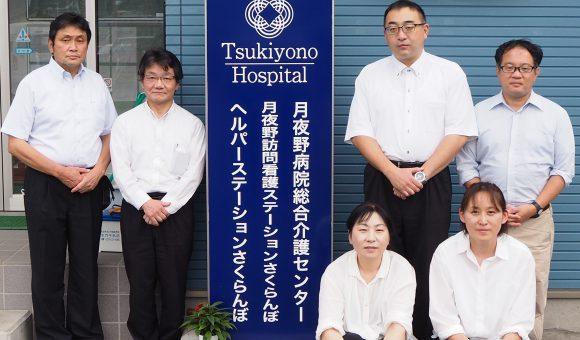 月夜野病院 総合介護センター